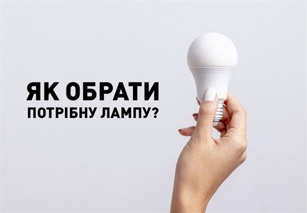 Вибираємо світлодіодні лампочки правильно
