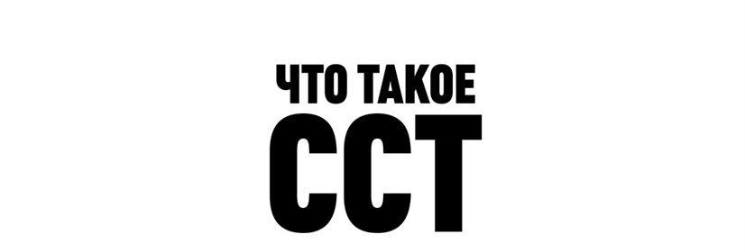 """""""CCT"""" — что это значит?"""